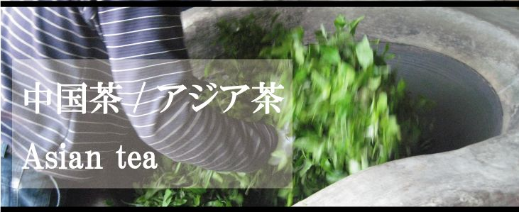 asian-tea-b1