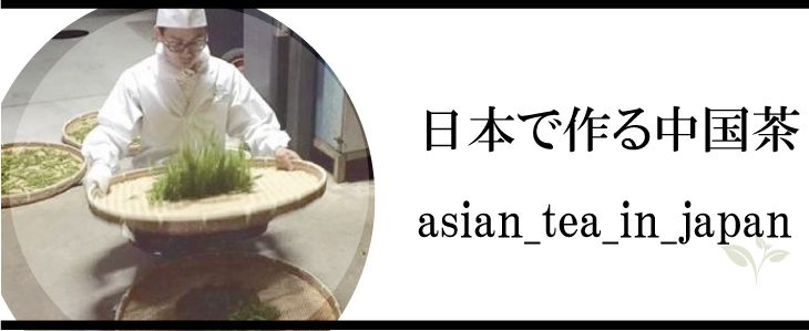 asiantea-in-japan-b1