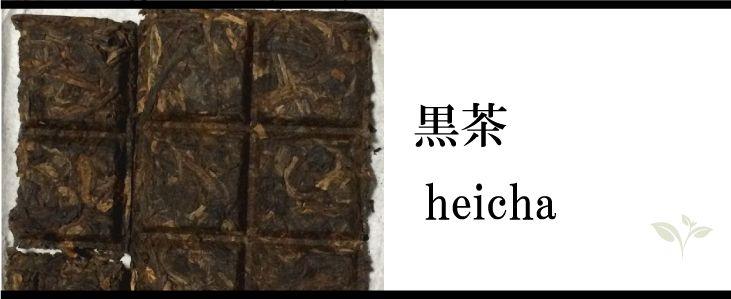 heicha-b1