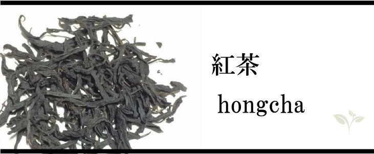hongcha-b1