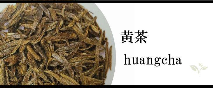 huangcha-b1