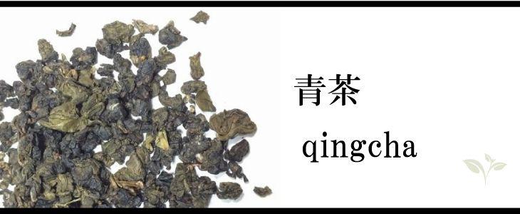 qingcha-b1